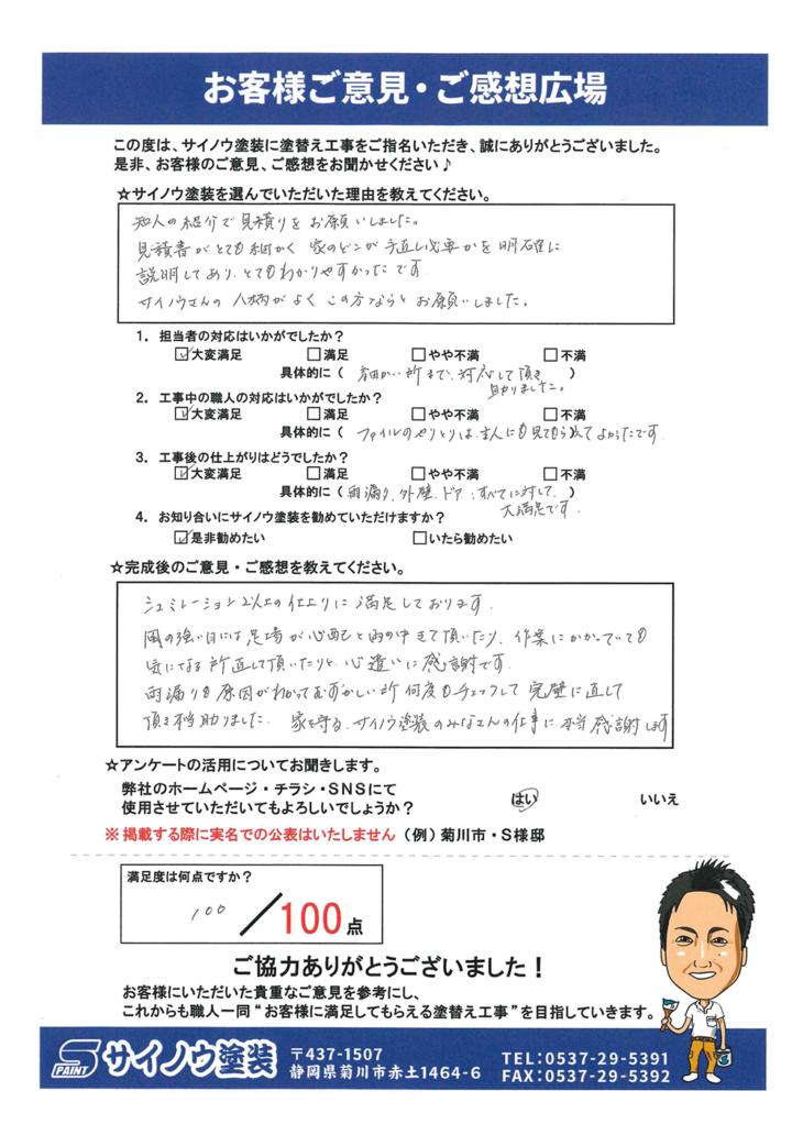 菊川市 K様邸