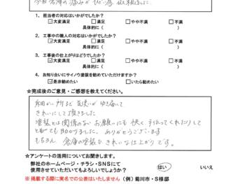 菊川市 M様邸