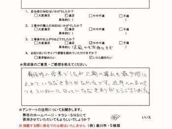 菊川市 F様邸