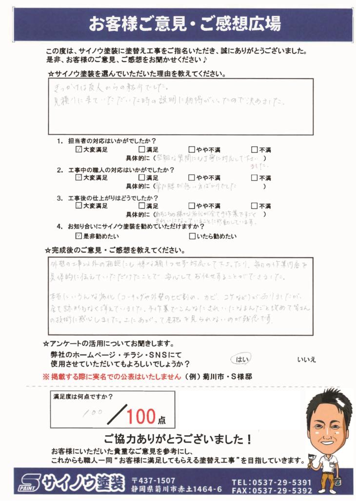 菊川市 T様邸